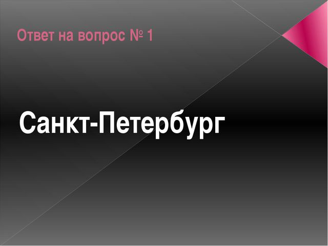 Ответ на вопрос № 1 Санкт-Петербург