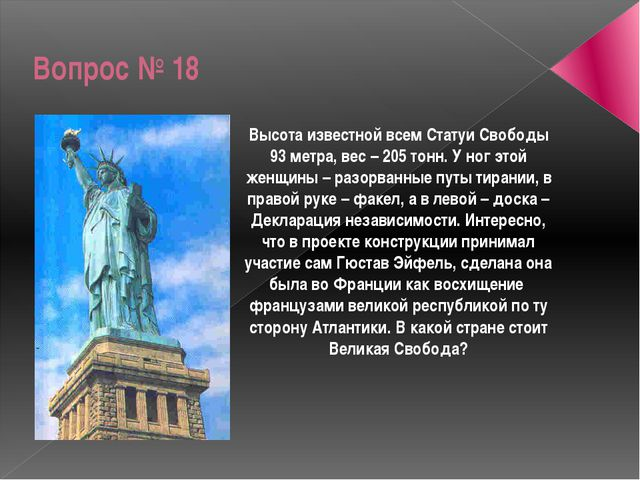 Вопрос № 18 Высота известной всем Статуи Свободы 93 метра, вес – 205 тонн. У...