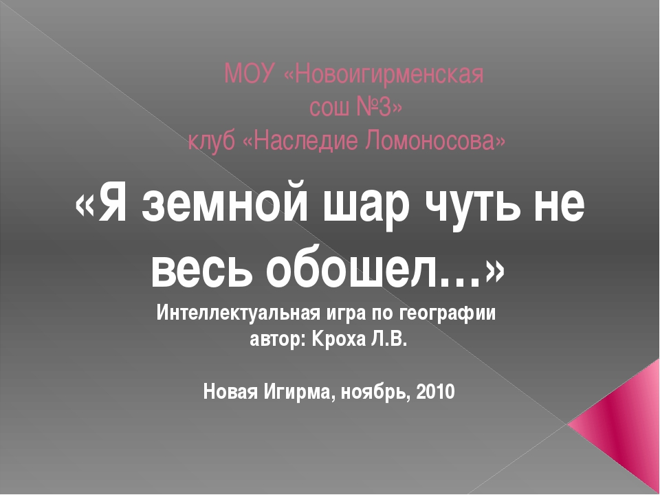 МОУ «Новоигирменская сош №3» клуб «Наследие Ломоносова» «Я земной шар чуть не...