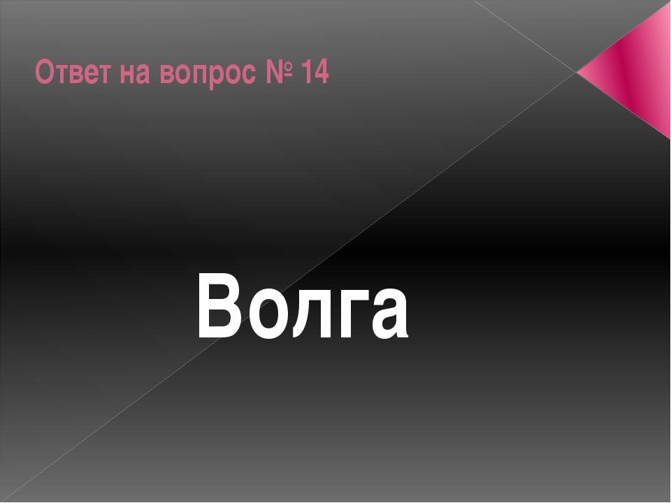 Ответ на вопрос № 14 Волга