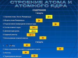 СОДЕРЖАНИЕ 1 модуль 1. Строение атома. Опыты Резерфорда. 2. Модель атома Рез