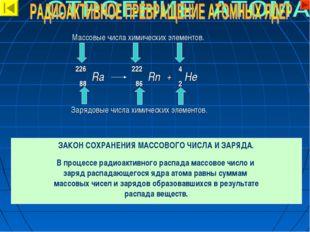 Массовые числа химических элементов. Зарядовые числа химических элементов. 22