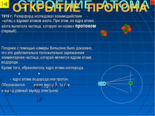 1919 г. Резерфорд исследовал взаимодействие - частиц с ядрами атомов азота. П