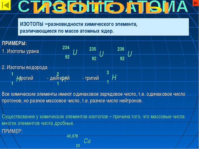 ИЗОТОПЫ –разновидности химического элемента, различающиеся по массе атомных я...