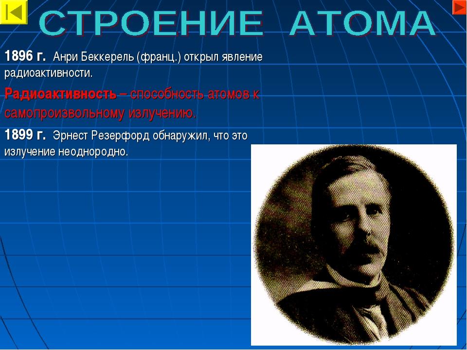 1896 г. Анри Беккерель (франц.) открыл явление радиоактивности. Радиоактивнос...