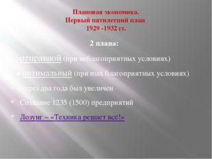 Плановая экономика. Первый пятилетний план 1929 -1932 гг. 2 плана: отправной