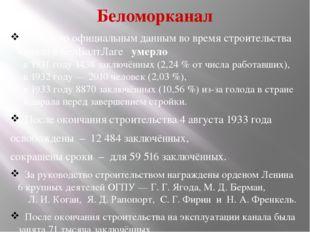 Беломорканал Согласно официальным данным во время строительства канала в БелБ