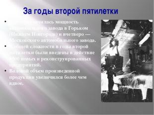 Втрое увеличилась мощность автомобильного завода в Горьком (Нижнем Новгороде)