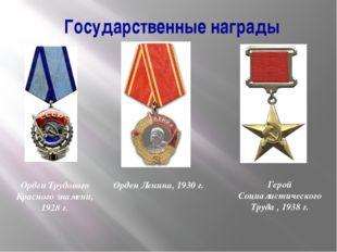 Орден Трудового Красного знамени, 1928 г. Орден Ленина, 1930 г. Герой Социали