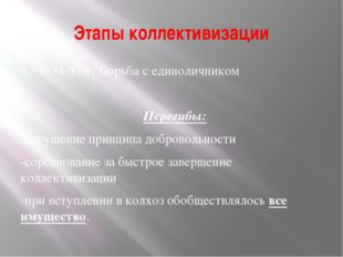 Этапы коллективизации 3.- 1934-37гг. Борьба с единоличником Перегибы: -наруше
