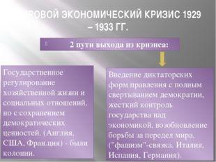 МИРОВОЙ ЭКОНОМИЧЕСКИЙ КРИЗИС 1929 – 1933 ГГ. 2 пути выхода из кризиса: Госуда