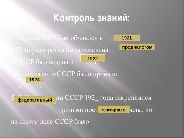 Контроль знаний: 1.Курс на НЭП был объявлен в г. 2.Продразверстка была замене...