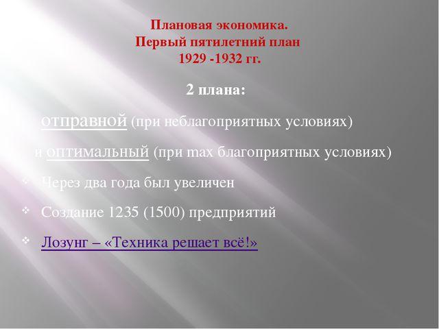 Плановая экономика. Первый пятилетний план 1929 -1932 гг. 2 плана: отправной...