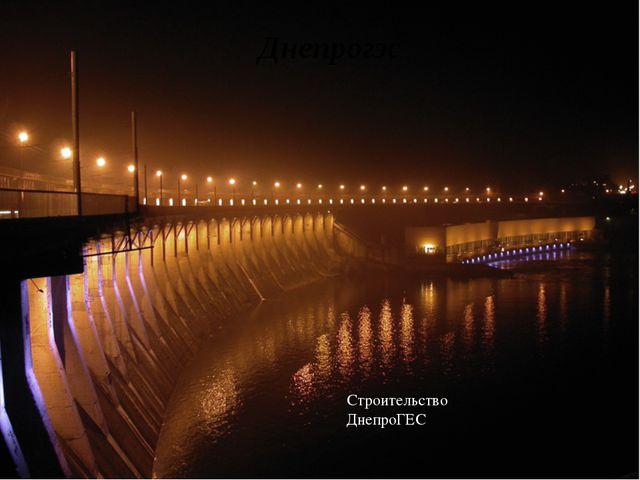 Днепрогэс Строительство ДнепроГЕС