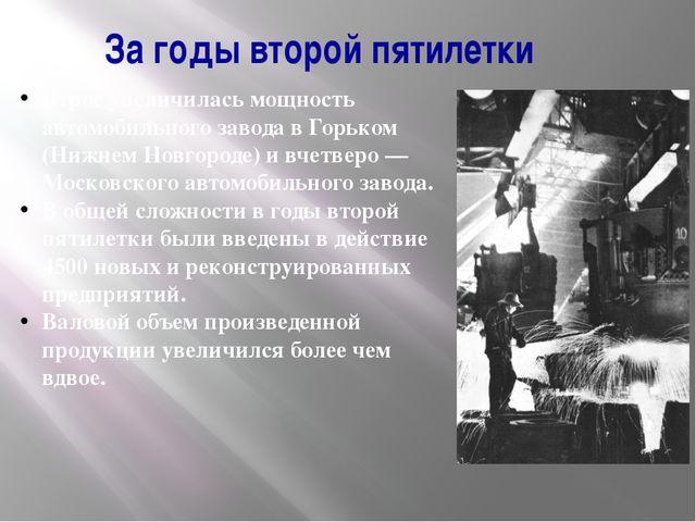 Втрое увеличилась мощность автомобильного завода в Горьком (Нижнем Новгороде)...