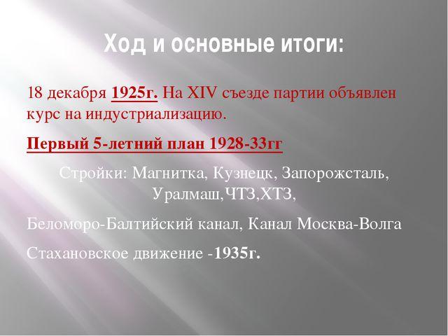 Ход и основные итоги: 18 декабря 1925г. На XIV съезде партии объявлен курс на...