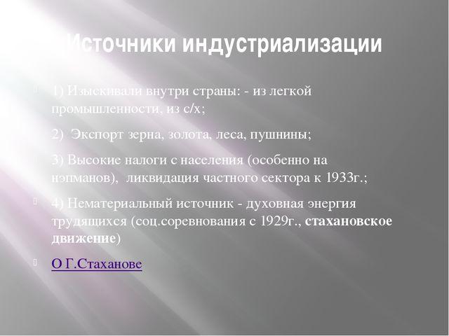 Источники индустриализации 1) Изыскивали внутри страны: - из легкой промышлен...