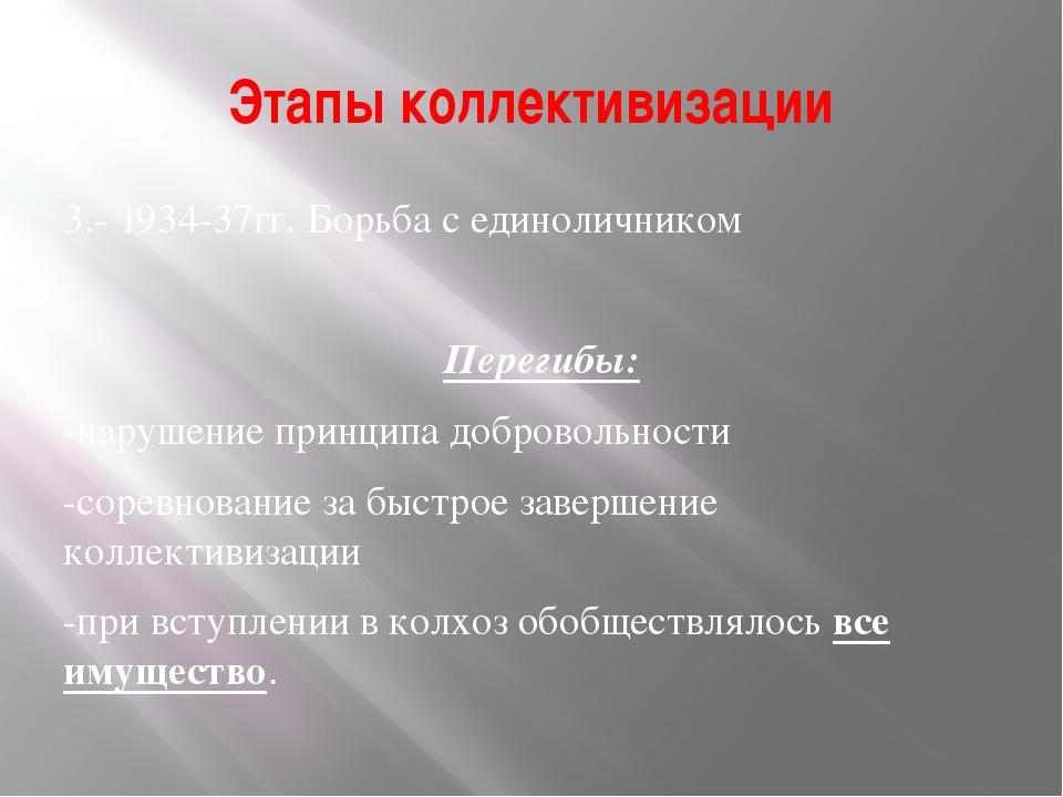 Этапы коллективизации 3.- 1934-37гг. Борьба с единоличником Перегибы: -наруше...