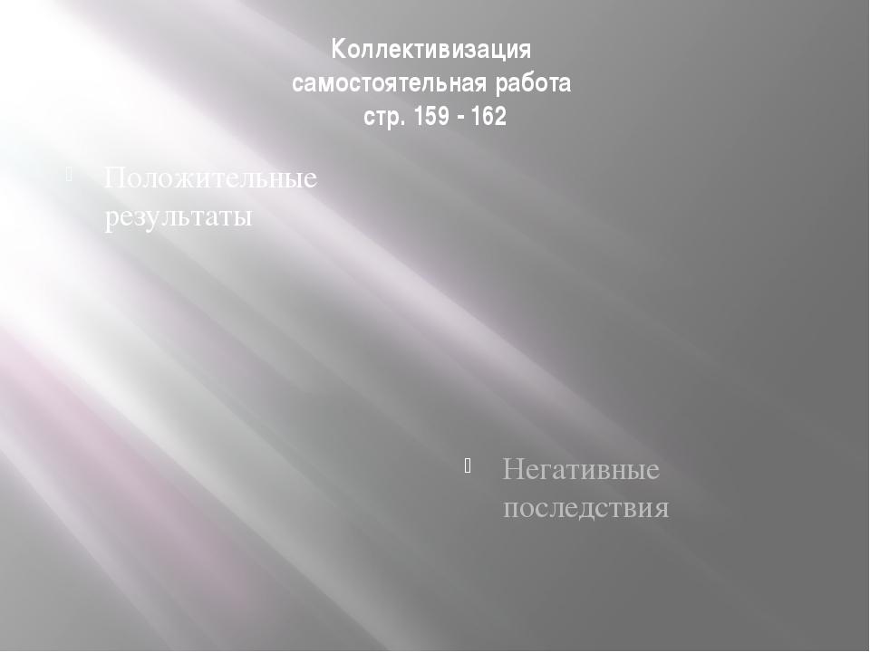 Коллективизация самостоятельная работа стр. 159 - 162 Положительные результат...