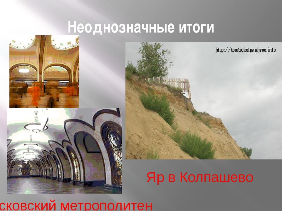 Неоднозначные итоги московский метрополитен Яр в Колпашево