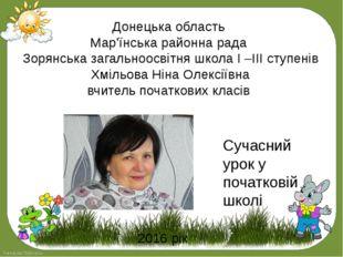 Донецька область Мар'їнська районна рада Зорянська загальноосвітня школа І –