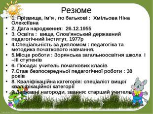 1. Прізвище, ім'я , по батькові : Хмільова Ніна Олексіївна 2. Дата народження