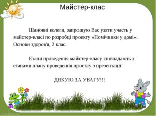 Майстер-клас Шановні колеги, запрошую Вас узяти участь у майстер-класі по р