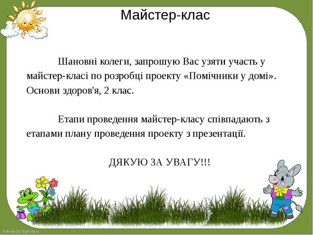 Майстер-клас Шановні колеги, запрошую Вас узяти участь у майстер-класі по р...