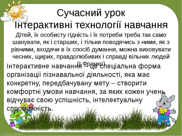 Дітей, їх особисту гідність і їх потреби треба так само шанувати, як і старши...