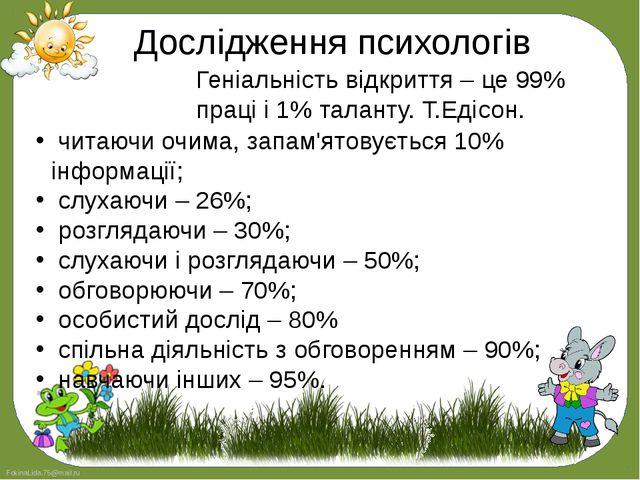 Дослідження психологів читаючи очима, запам'ятовується 10% інформації; слухаю...