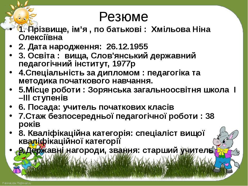 1. Прізвище, ім'я , по батькові : Хмільова Ніна Олексіївна 2. Дата народження...