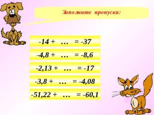 Заполните пропуски: -14 + … = -37 -4,8 + … = -8,6 -2,13 + … = -17 -3,8 + … =