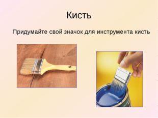 Кисть Придумайте свой значок для инструмента кисть