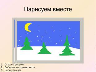 Нарисуем вместе Откроем рисунок Выберем инструмент кисть Нарисуем снег