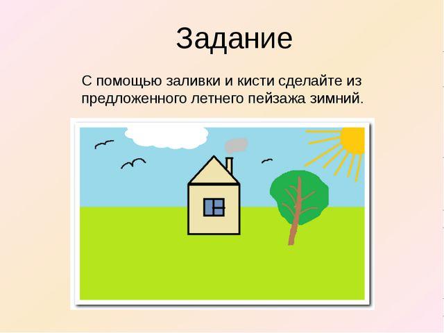C помощью заливки и кисти сделайте из предложенного летнего пейзажа зимний. З...