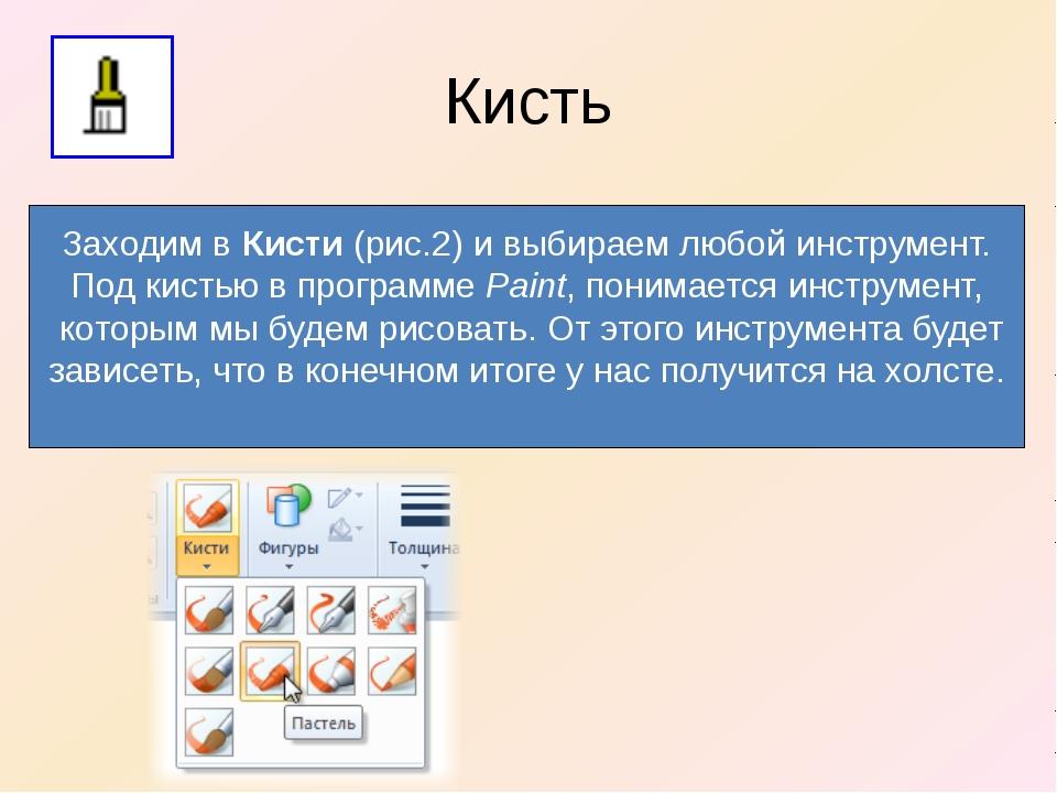 Заходим вКисти(рис.2) и выбираем любой инструмент. Под кистью в программе P...