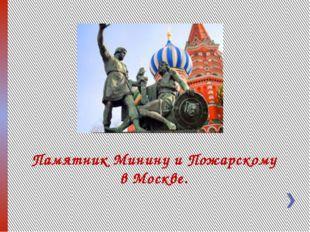 Памятник Минину и Пожарскому в Москве.