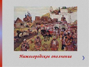 Нижегородское ополчение Над русским народом нависла реальная угроза порабощен
