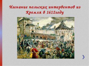 Изгнание польских интервентов из Кремля в 1612году Д. Пожарский согласился ко