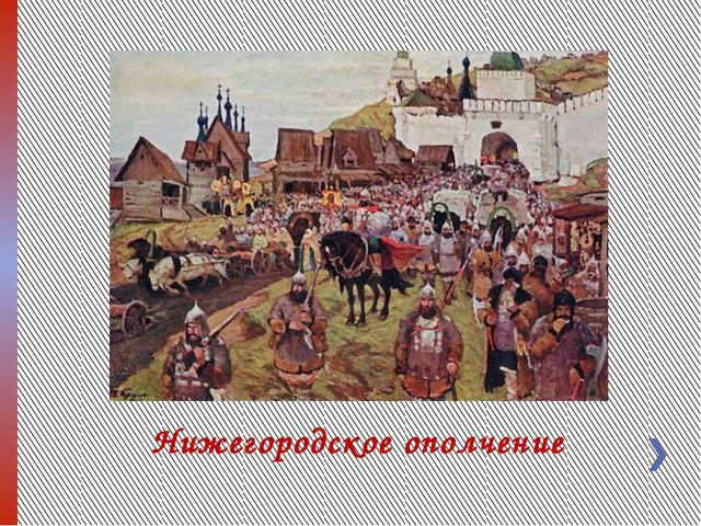 Нижегородское ополчение Над русским народом нависла реальная угроза порабощен...