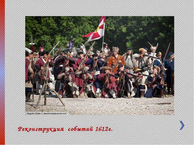 Реконструкция событий 1612г.