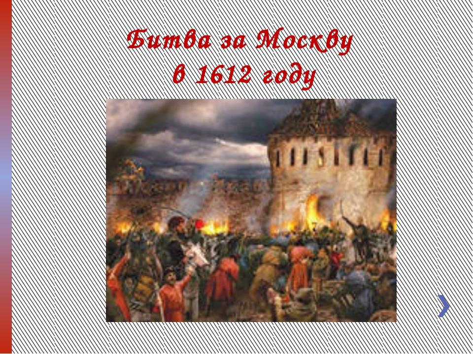 Битва за Москву в 1612 году Во главе анти-польского движения встали рязанский...