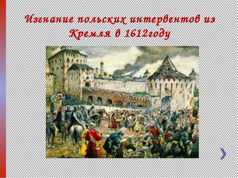 Изгнание польских интервентов из Кремля в 1612году Д. Пожарский согласился ко...