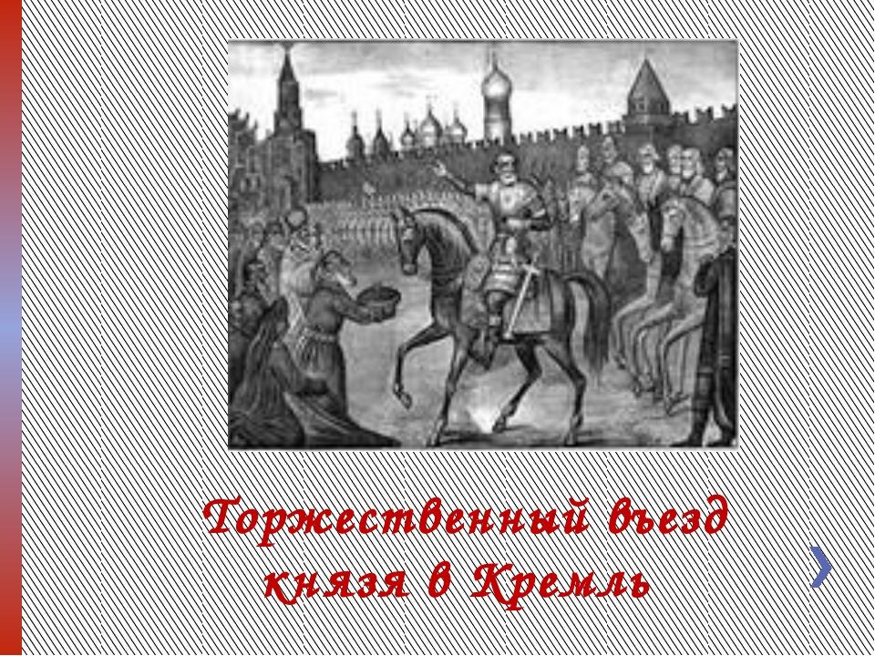 Торжественный въезд князя в Кремль