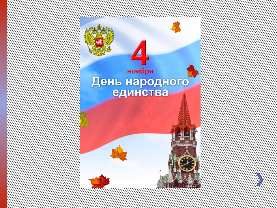 16 декабря 2004 года Госдума РФ приняла одновременно в трех чтениях поправки...
