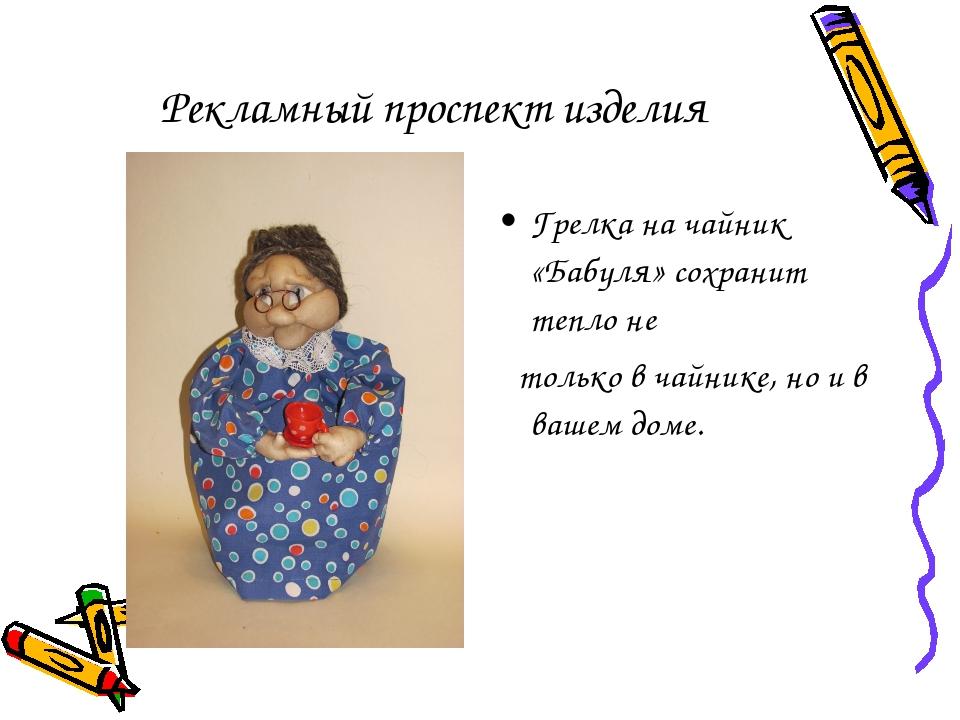 Рекламный проспект изделия Грелка на чайник «Бабуля» сохранит тепло не только...