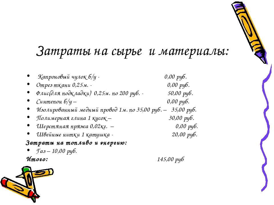 Затраты на сырье и материалы: Капроновый чулок б/у - 0,00 руб. Отрез ткани 0...