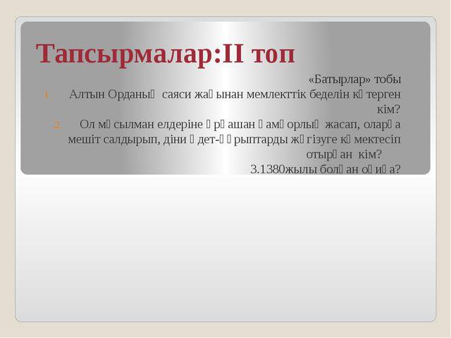 Тапсырмалар:ІІ топ «Батырлар» тобы Алтын Орданың саяси жағынан мемлекттік бед...
