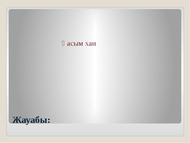 Жауабы: Қасым хан