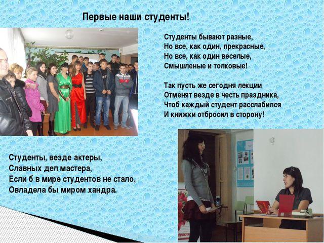 Студенты бывают разные, Но все, как один, прекрасные, Но все, как один веселы...